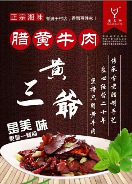 供应各种特色腊味-牛肉 五花肉