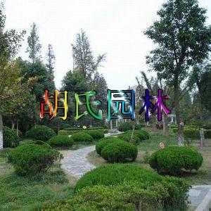 沭阳县胡氏园林花木场