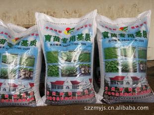 育苗基质 优质基质 草炭沼渣