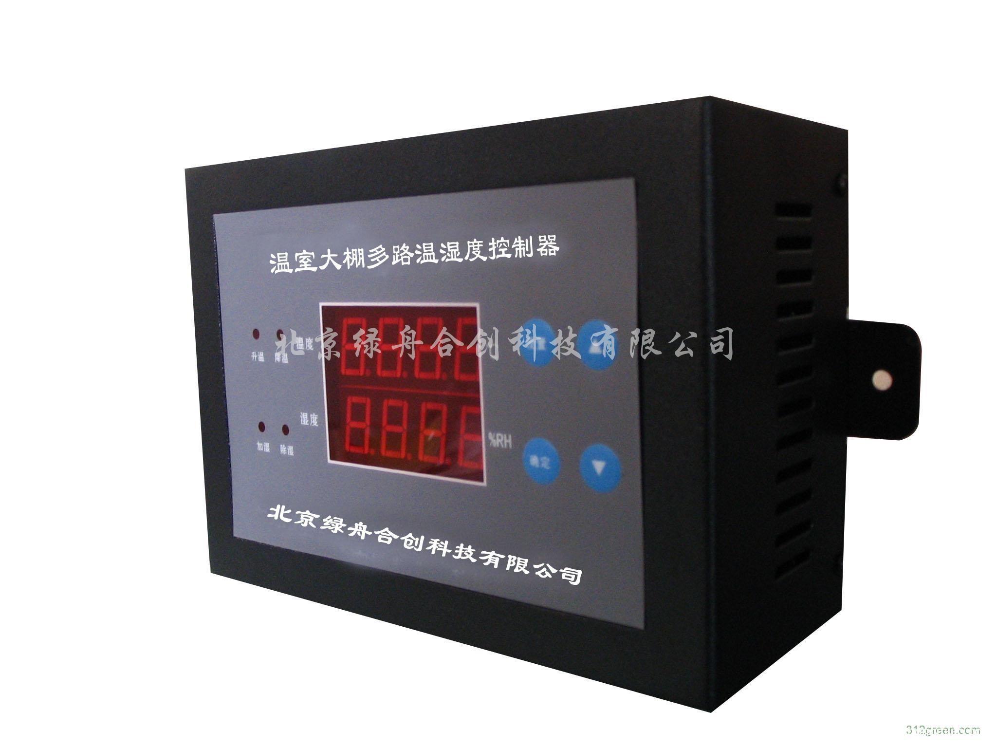 温室大棚温湿度控制器(系列)