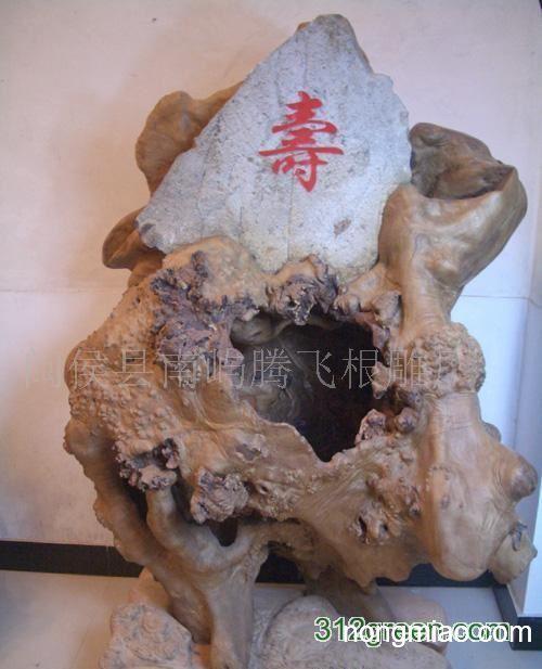 供应根雕.木雕.天然根抱石