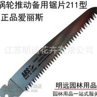 日本原装正品爱丽斯(ARS)锯片211/锯子锯片