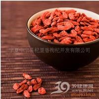 宁夏特产 土特产保健食品 干果类 中宁枸杞