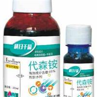供应45%代森铵,蔬菜叶斑病特效药