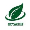江苏省沭阳县盛大苗木场