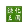 江苏沭阳绿化王国园林园艺公司