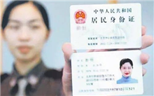 """云南:迪庆古树名木将有""""身份证"""""""