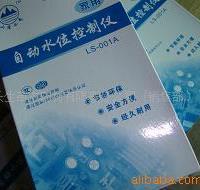 供应水泵液位控制器