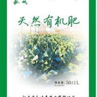 高效生态农业有机肥料 天然 绿色 营养 天然有机肥