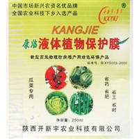 供应瓜菜型保护膜植物调节剂植物保护膜