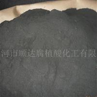 供应腐植酸钠