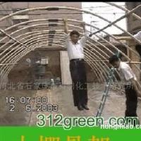 供应温室大棚