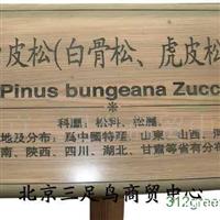 供应防腐木树牌激光雕刻