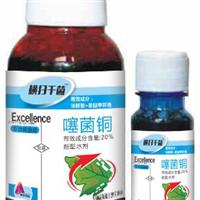 供应20%噻菌铜,西瓜炭疽病黄瓜叶枯病特效药