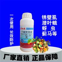 锈壁虱专用药高效安全丁硫克百威杀虫剂