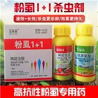 粉��溱 白粉虱杀虫剂 前打后落打的特别干净