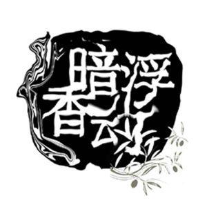 杭州市上城区暗香浮动花艺店