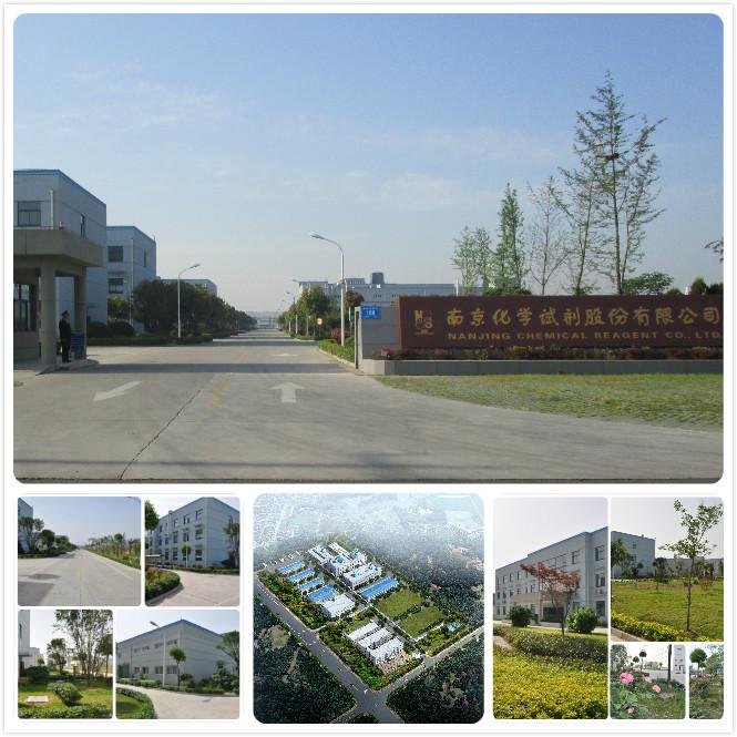 南京化学试剂股份有限公司