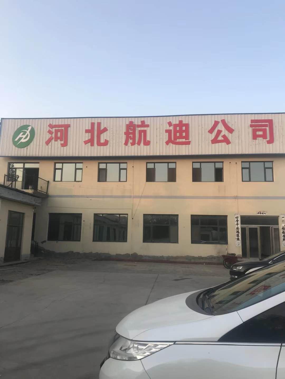 河北安平县航迪金属丝网制品有限公司
