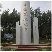 沭阳县轩辉花木有限公司