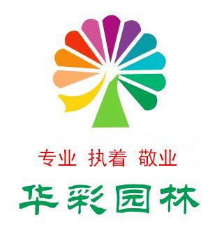 西安华彩园林景观工程有限公司