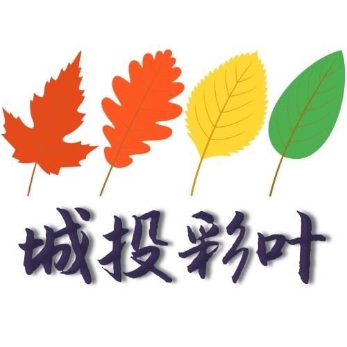 上海城投绿化
