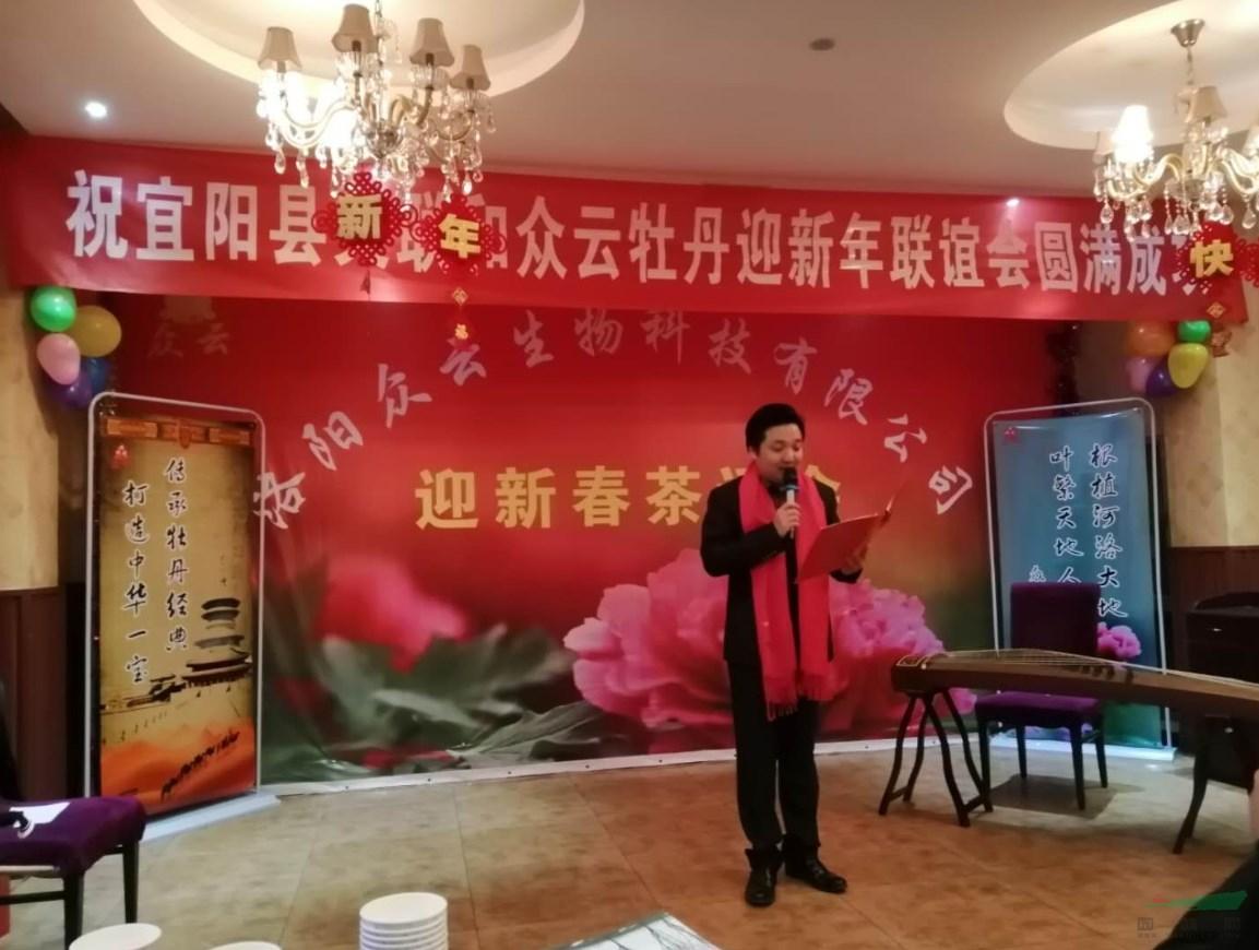 洛阳众云牡丹生物科技举办新春茶话会