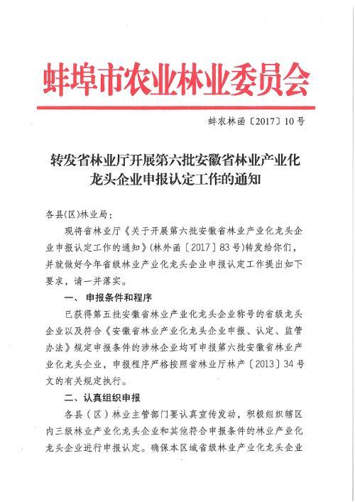 中央财政安排19810万元,2013年为支持林业发展河南省
