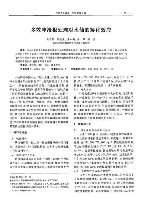 江苏水仙价格表,较新水仙价格查询-2017年3月13日