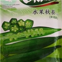 水果秋葵种子