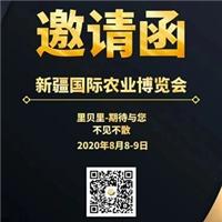 2020新疆国际农业博览会