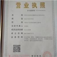 荆州市雄峰苗木合作社