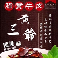 株洲湘江生态'黄三爷'腊味实业有限公司