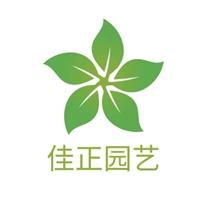 青州市佳正花卉苗木有限公司