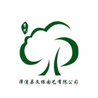 漳浦县沙西镇文绿园艺场