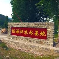 山西福源祥农林开发有限公司