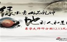 风水与中国传统文化