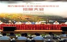 第九届中国国际园林博览会将在北京举行