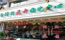 南京南都花卉园艺交易中心