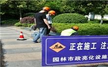 山东:张店区园林局责任落实到人 保障园林汛期安全