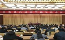 宁波:召开全市林业局长会议