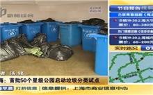 上海:首批50个星级公园垃圾分类 明年157个公园全面铺