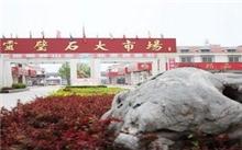 安徽灵璧将举办首届国际奇石文化博览会