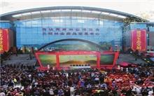 福建:第十三届海峡两岸花卉博览会将在漳州举办
