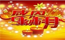 """榕城:教师节将至""""感恩花""""走俏 鲜花涨价2-3元"""