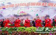 首届中国井冈山国际杜鹃花节开幕
