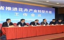 山东青州市政协力促花卉产业上档升级