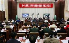 山东省林业改革与发展工作电视会议召开