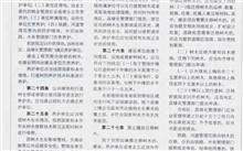 上海市绿化条例
