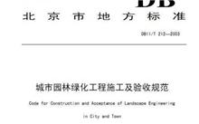 南宁市城市园林绿化条例实施细则